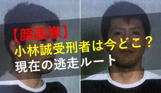 【顔画像】小林誠は今どこ?現在の逃走ルートと散髪した理髪店6/20最新
