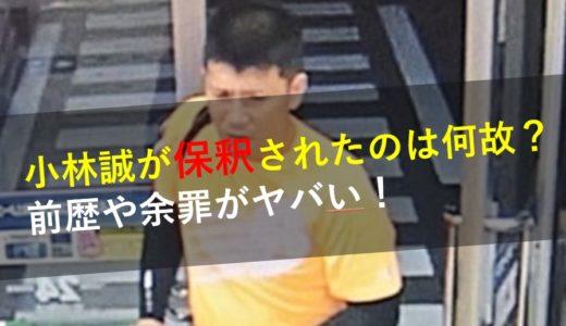小林誠が保釈されたのは何故?元ヤクザで前科や過去の余罪がヤバい!