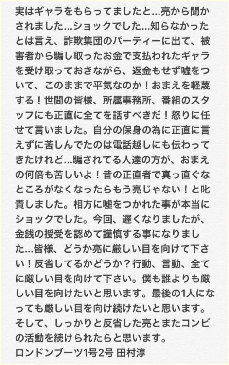 ロンブー,田村亮,活動休止,謹慎,いつまで,ロンハー,出演番組,淳