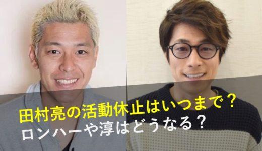 田村亮の活動休止はいつまで?ロンハーや出演番組と相方の淳はどうなる?