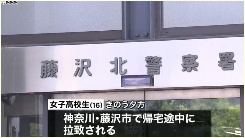 木村功,顔画像,Facebook,勤務先,動機,ホテル,女子高生誘拐事件,神奈川県藤沢市