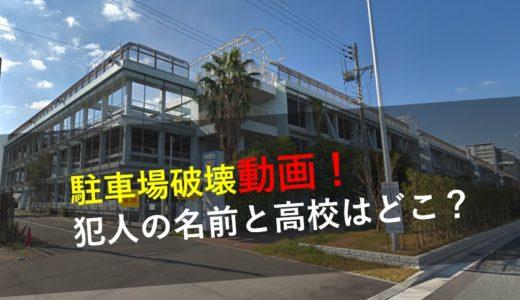 駐車場破壊動画!犯人の名前は清中で高校は芦屋学園!神戸市六甲アイランド