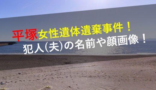 平塚市女性遺棄の犯人(夫)の名前や顔画像!妻殺害の理由や動機は離婚?海岸の場所はどこ?