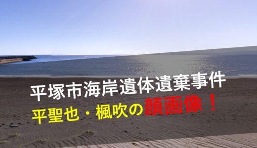平聖也・楓吹の顔画像とFacebook!犯行動機は夫婦トラブル?平塚市海岸遺体遺棄事件