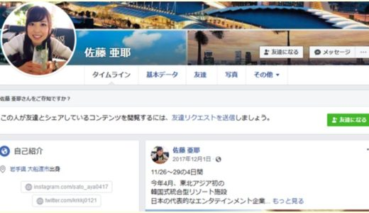 佐藤亜耶,広瀬ゆう,マスク無し,スッピン,比較画像,Facebook,Twitter,特定