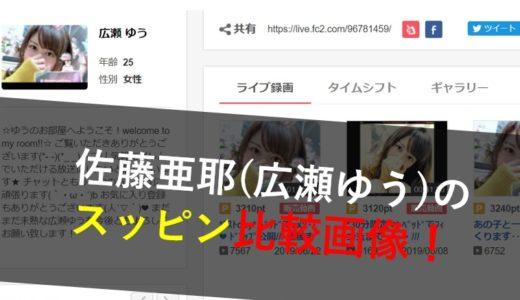佐藤亜耶(広瀬ゆう)のマスク無しスッピン比較画像!FacebookやTwitterも特定!