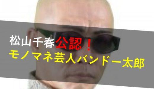 バンドー太郎(モノマネ)のwikiプロフィールと顔画像!本名や家族・経歴も!闇営業仲介人