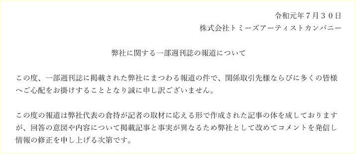 釈由美子,給料未払い,デマ,年収,契約条件,割合,個人事務所,名前