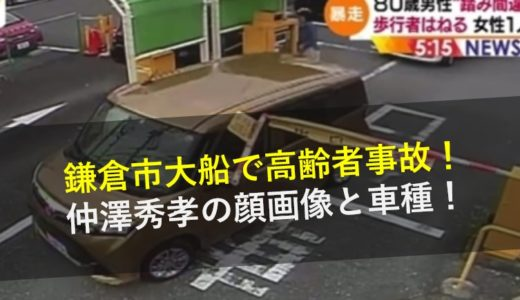 仲澤秀孝の顔画像と車種!事故現場と逮捕されない理由は?鎌倉市大船事故!