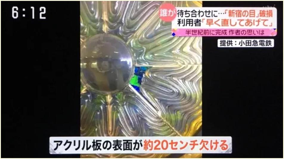 新宿の目,破壊,犯人,名前,顔画像,犯行動機,場所,写真,小田急電鉄