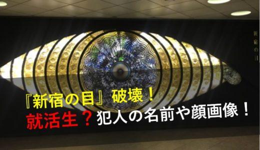 新宿の目を破壊した犯人の名前と顔画像?犯行動機や場所はどこ?【画像】小田急電鉄