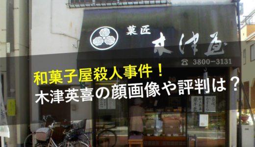 【和菓子屋殺人】店主(父親)の名前は木津英喜!Facebookや顔画像!評判は?