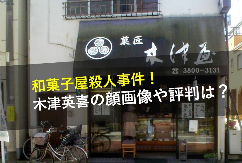 殺人 和菓子 店