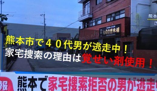 熊本市で逃走中の40代男の名前や顔画像!特徴と容疑や家宅捜索の理由は?