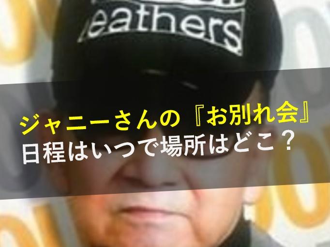 ジャニーさん,ジャニー喜多川,お別れ会,いつ,行きたい,日程,場所,一般人,ファン,条件,東京ドーム