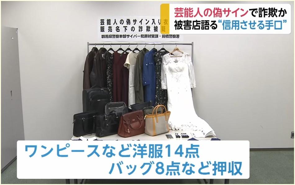 室田憲昭,顔画像,経歴,旭井寧,脚本作品,綾瀬はるか,偽サイングッズ販売