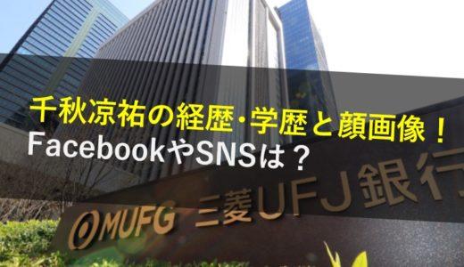 千秋凉祐の経歴・学歴と顔画像!FacebookやSNSは?三菱UFJ銀行の何支店?
