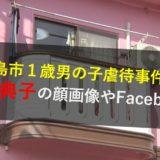 金田典子,かねだのりこ,顔画像,Facebook,勤務先,自宅場所,父親,旦那,東広島市
