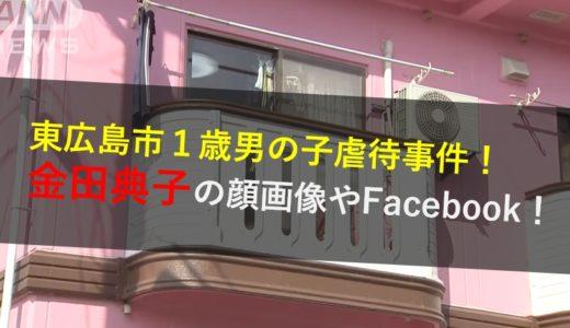 金田典子の顔画像やFacebook!勤務先や自宅場所はどこ?父親(旦那)は?東広島市
