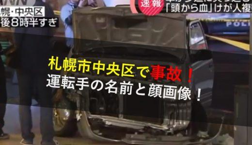 札幌市中央区事故!運転手の名前と顔画像!カーチェイスでドンキに突っ込む!