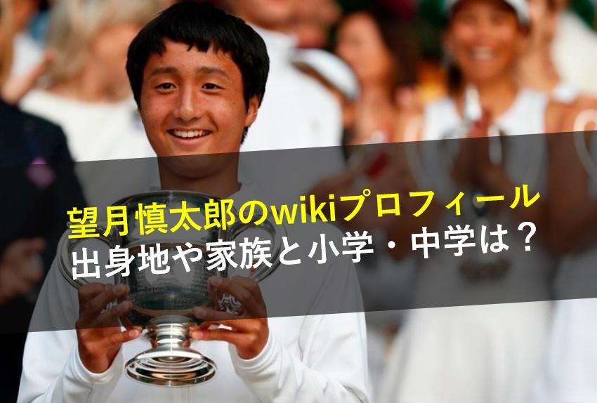 望月慎太郎,もちづきしんたろう,wiki,プロフィール,出身地,家族,父,兄弟,小学,中学