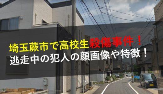 埼玉蕨市で殺人未遂事件!逃走中の犯人の顔画像や特徴!事故現場は北町1丁目!