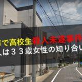 埼玉蕨市,高校生殺人未遂事件,犯人,33歳女性,関係,知り合い,名前,顔画像