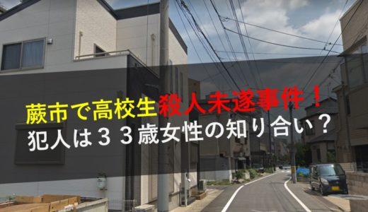 蕨市高校生殺人未遂事件!犯人は33歳女性の知り合いで父親と間違えた?