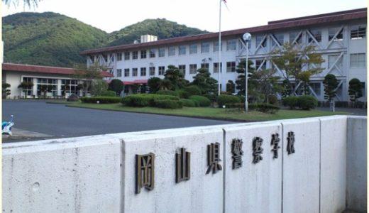 岡山県警察学校で初任科生刺した教官(警部補)は誰?名前や顔画像を調査!