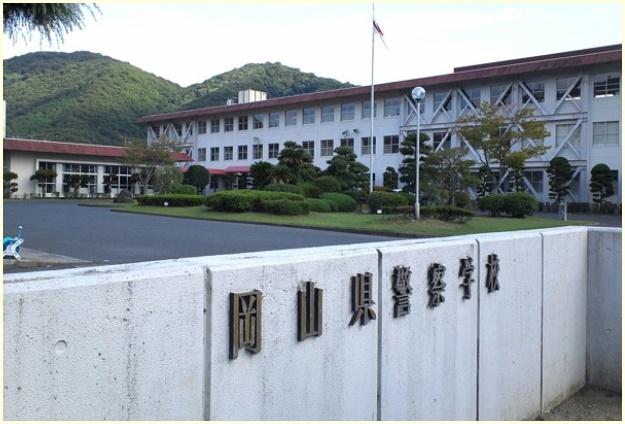岡山県警察学校,初任科生,刺す,教官,警部補,誰,名前,顔画像