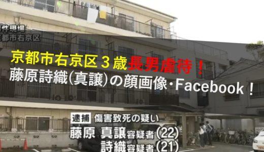 藤原詩織(真譲)の顔画像やFacebook!職業は?京都市3歳長男暴行虐待!