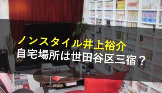 ノンスタ井上裕介の自宅場所は世田谷区三宿!焼肉合コンでまた謹慎?