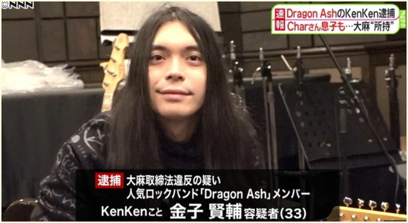 kenken,金子賢輔,京都,自宅,大麻逮捕,病気,彼女,画像