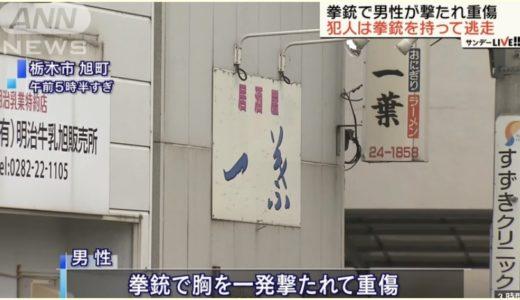 栃木市の居酒屋一葉で発砲殺人事件!犯人の名前と顔画像!現在も逃走中?