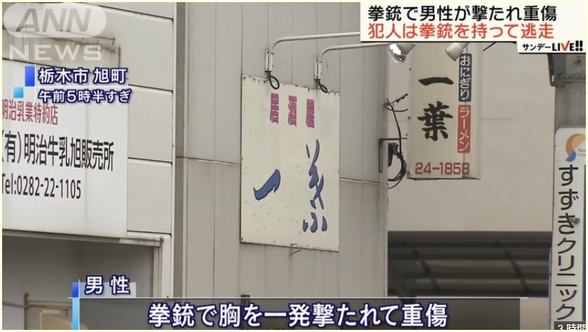 栃木市,居酒屋,一葉,発砲殺人事件,犯人,名前,顔画像,現在,逃走中