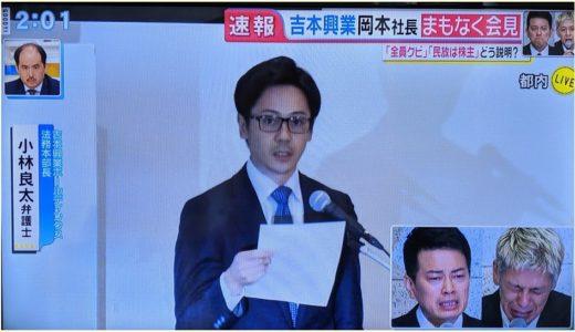 【顔画像】吉本興業の弁護士(法務本部長)小林良太の経歴・役職や年収は?
