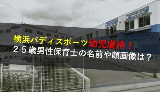 横浜バディスポーツの25歳男性保育士の名前や顔画像は?場所はどこ?