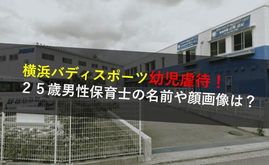 横浜バディスポーツ幼児園,25歳男性保育士,名前,顔画像,場所,幼児虐待