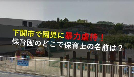 下関市で園児に暴力虐待した認可保育園はどこ?保育士の名前や音声は?