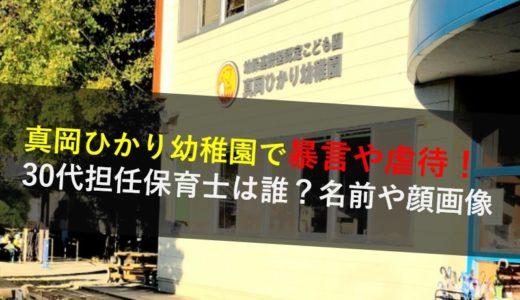 【真岡ひかり幼稚園】暴言虐待の30代担任保育士は誰?名前や顔画像も!内容が酷い