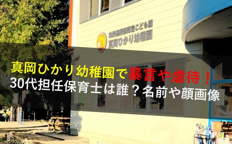 真岡ひかり幼稚園,暴言,虐待,30代担任保育士,誰,名前,顔画像