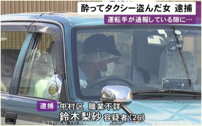タクシー強盗,鈴木梨砂,顔画像,職業,SNS,名古屋市東区,泥酔女