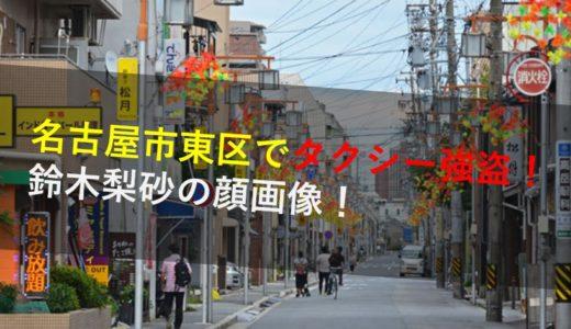 鈴木梨砂の顔画像!職業やSNSは特定?名古屋市東区タクシー強盗泥酔女