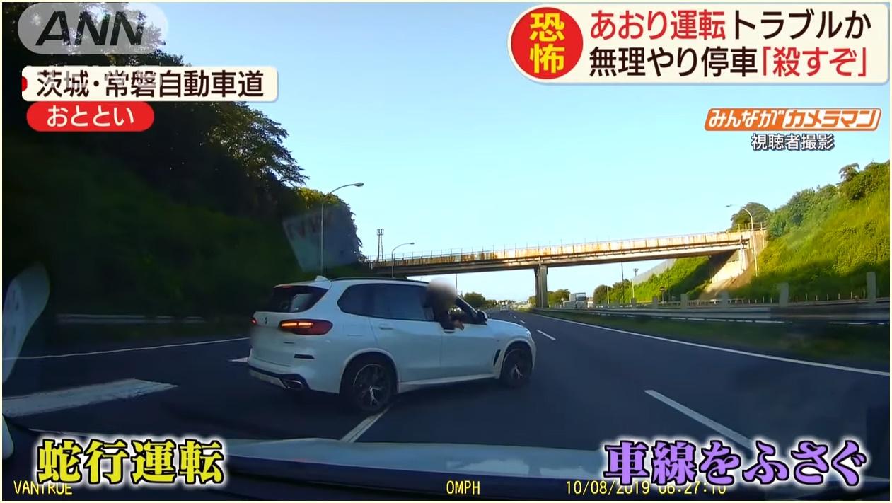 金村竜一,顔画像,家族,妻,職業,現在,逮捕,常磐道あおり運転BMW