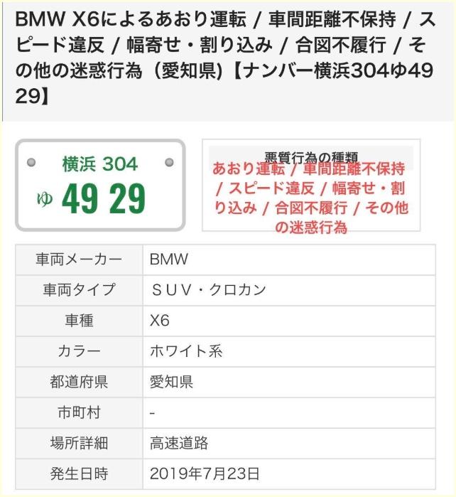 横浜ナンバーBMW,白SUV,運転手,特定,余罪,逮捕,あおり運転,危険運転常習犯