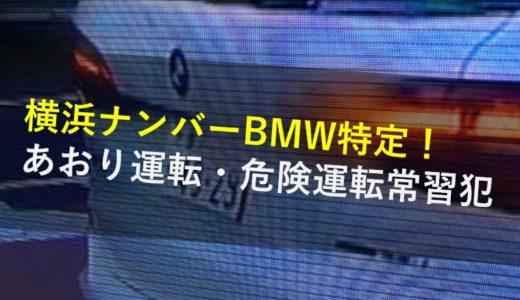 横浜ナンバーBMW白SUVの運転手特定!余罪や逮捕は?あおり運転・危険運転常習犯