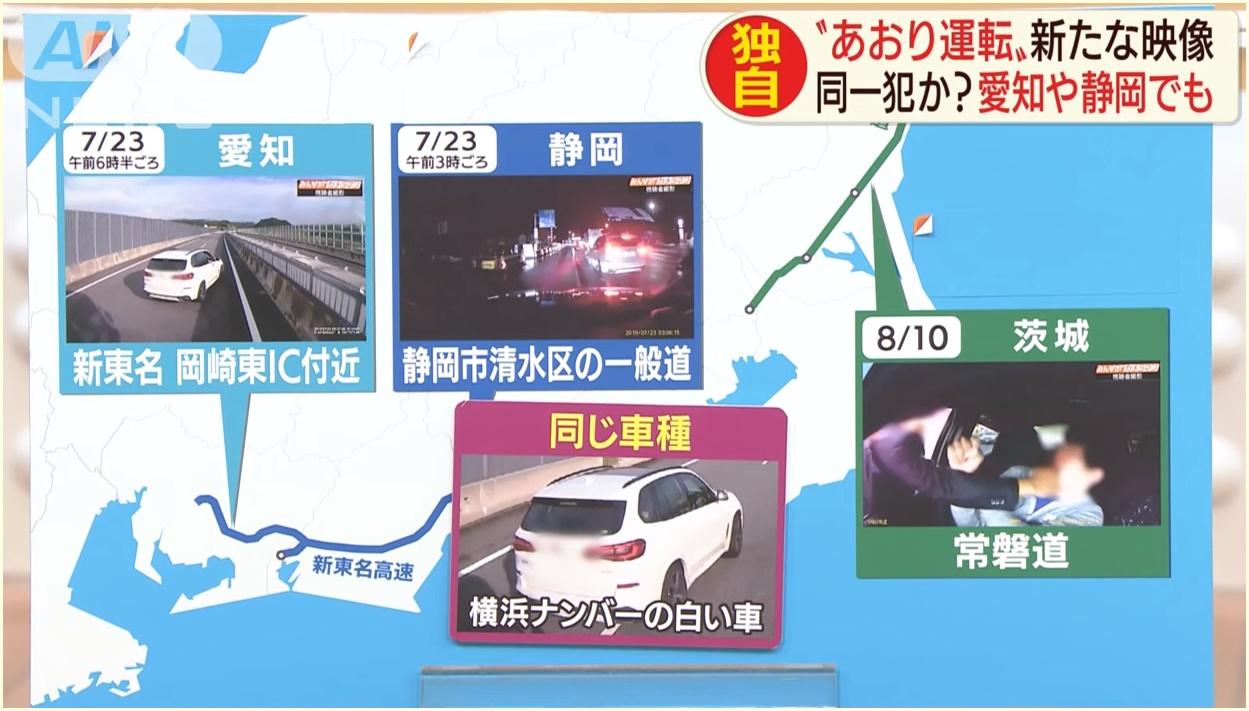 横浜304ゆ4929,BMW,ディーラー試乗車,店舗,どこ,横浜三ツ沢店,常磐道煽り運転