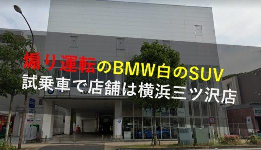 煽り運転の横浜304ゆ4929のBMWはディーラー試乗車!店舗は横浜三ツ沢店で犯人特定?