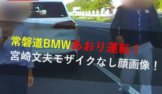 【宮崎文夫】常磐道煽り運転犯人!自宅は静岡で不動産経営者の元暴力団?