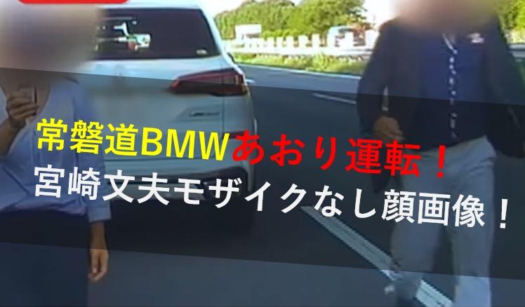 宮崎文夫,常磐道煽り運転犯人,自宅,静岡,不動産経営者,元暴力団